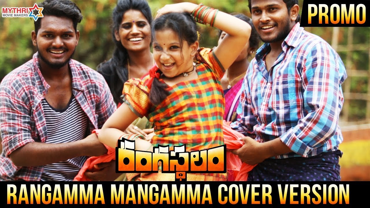 Rangasthalam Movie Cover Song | Rangamma Mangamma Cover Version | Orayyo Olammo Promo | Paata Uttej