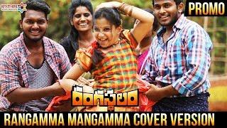 Rangasthalam Movie Cover Song | Rangamma Mangam...