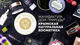 """Открытие фирменного магазина ТМ """"Мануфактура ДОМ ПРИРОДЫ"""" в Симферополе"""
