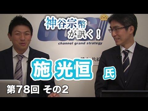 施光恒  トランプが日本経済に及ぼす影響とは!