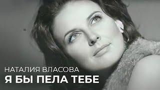Смотреть клип Наталия Власова - Я Бы Пела Тебе