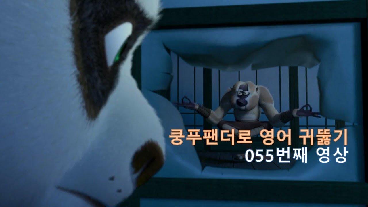 Download Kung Fu Panda 055. This is my room. 쿵푸팬더로 영어 귀뚫는 곳!