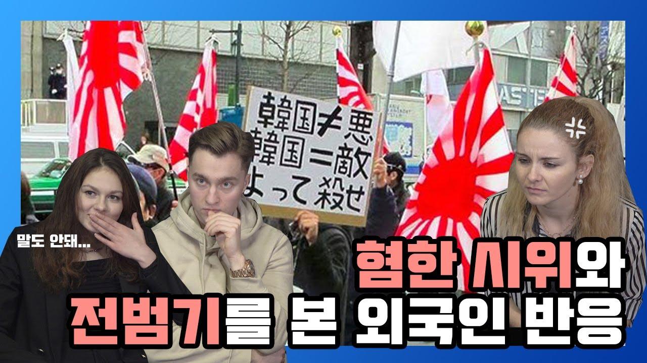 [해외반응] 혐한 시위와 욱일전범기를 보고 충격받은 외국인 반응