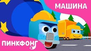Грузовики   Песни про Машины   Пинкфонг Песни для Детей