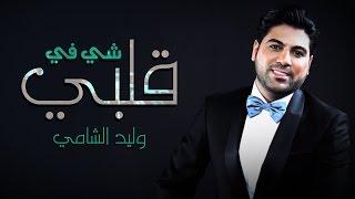 وليد الشامي - شي في قلبي (النسخة الأصلية) | 2015