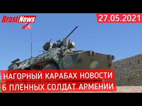 Армения Азербайджан - последние новости сегодня 27.05.2021 Нагорный Карабах нарушение границ