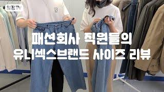패션회사 직원들의 유니…