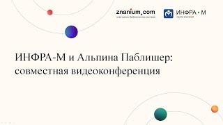 видео: Видеоконференция НИЦ ИНФРА-М и «Альпина Паблишер»
