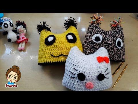 ถักหมวกไหมพรมโครเชต์มีหูแบบง่ายๆ crochet hats for children