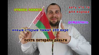 посилки з Китаю в Білорусь, скасування ліміту, втратила пошта гроші, податок на посилки, Belarus, РБ