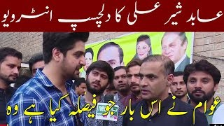Abid Sher Ali Talk About Election 2018   Neo News
