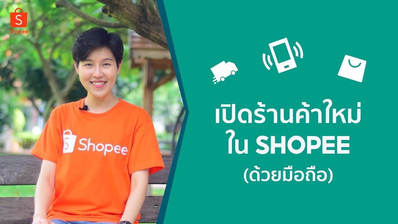 ขายของออนไลน์ด้วยมือถือผ่านแอป Shopee l เปิดร้านในshopee ลงขายสินค้า ตั้งค่าที่อยู่ จัดส่งสินค้า