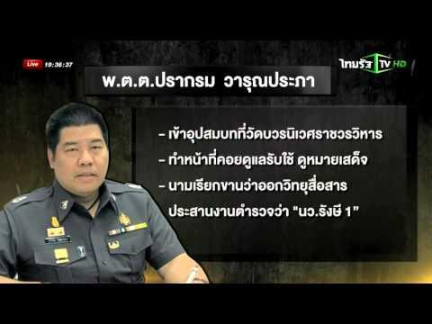 เปิดประวัติผู้ต้องหาหมิ่นเบื้องสูง | 24-10-58 | ไทยรัฐนิวส์โชว์ | ThairathTV