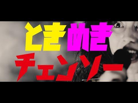 """カヨ """"ときめきチェンソー"""" (Official Music Video)"""