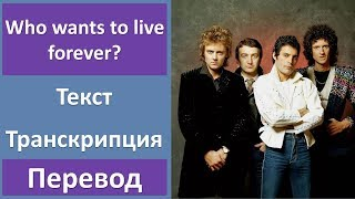 Queen Who Wants To Live Forever текст перевод транскрипция