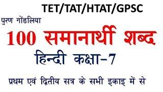 हिन्दी | Std.7 100 समानार्थी शब्द | पर्यायवाची शब्द| Hindi Std.7 Similar Words by Puran Gondaliya