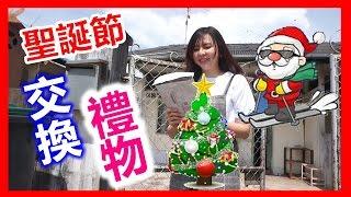 聖誕節交換禮物我會收到甚麼呢? I YooYoTV