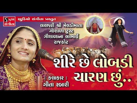 Geeta Rabari New Dayro 2019 - Shire Che Lobdi Charan Chu - New Song