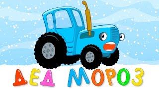 ДЕД МОРОЗ 2 - новогодняя детская развивающая песенка для малышей про трактор и снеговика