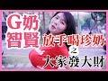 【實測劇】G奶智賢 放手喝珍奶 手放しタピオカ 巨乳爆破事件簿 - YouTube