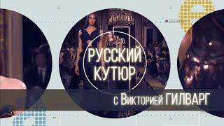 Русский Кутюр с Викторией  ГИЛВАРГ (Aleksander Siradekian )