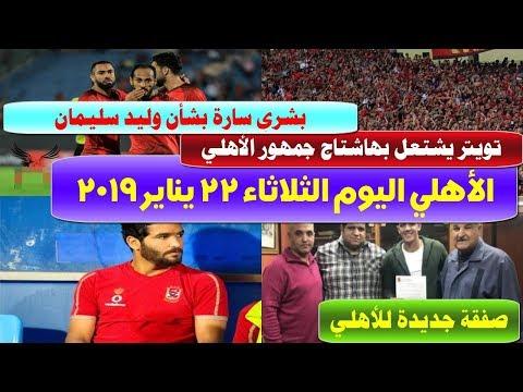 اخبار النادي الاهلي اليوم الثلاثاء 22-1-2019