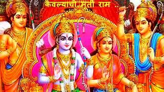Gambar cover Naadaatun Yaa Naad Nirmito||Shri Ram Jai Ram Jai Jai Ram 108 Times || Extended Version