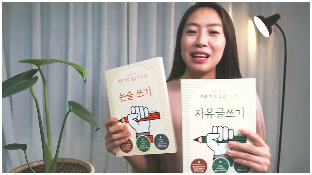 [이은경TV] 어린이를 위한 글쓰기 공책 소개입니다!