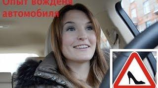 В этом видео я рассказываю про то, как я училась водить, сдавала экзамен в гаи и о своих первых километрах за рулем)) Приятного просмотра.  Instagram: Annnagap
