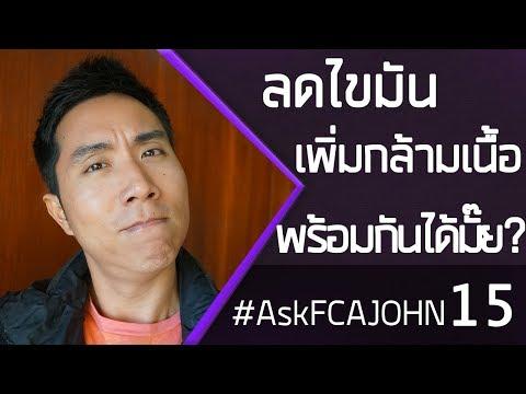 ลดไขมัน เพิ่มกล้ามเนื้อ พร้อมกัน ได้มั้ย AskFCAJOHN15