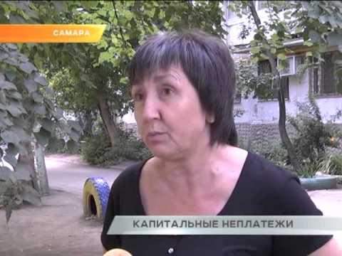 Мэрия Самары не платит взносы в фонд капитального ремонта