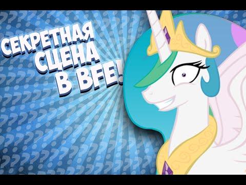 Секретная сцена в Banned From Equestria ?! 0_0