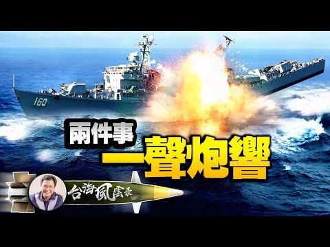 鲜为人知的苏、中海军大丑闻,中共老王牌导弹驱逐舰爆炸;对台军售自行火炮四大特点针对攻台战术刀刀见肉,长程武器变被动为进攻型防御【台海风云录第三集20210425】