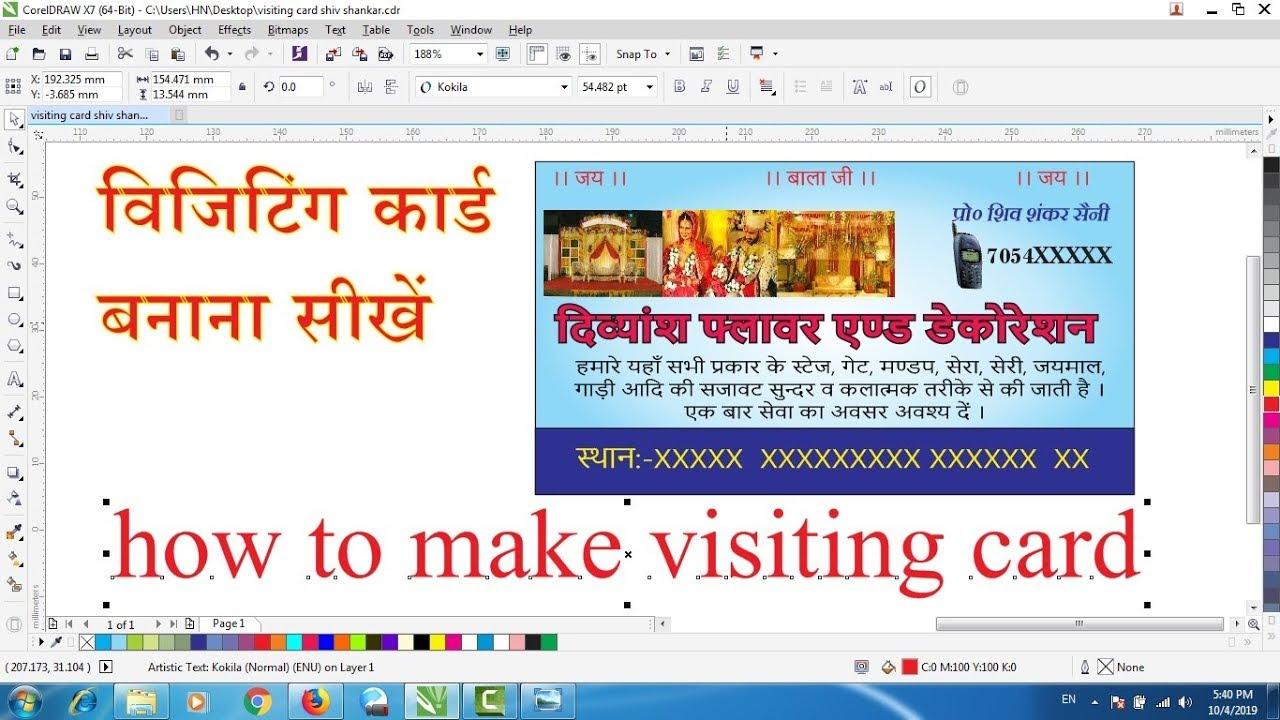 coreldraw tutorial part 7 visiting card घर पर सीखें कोरल ड्रा फुल हिंदी में