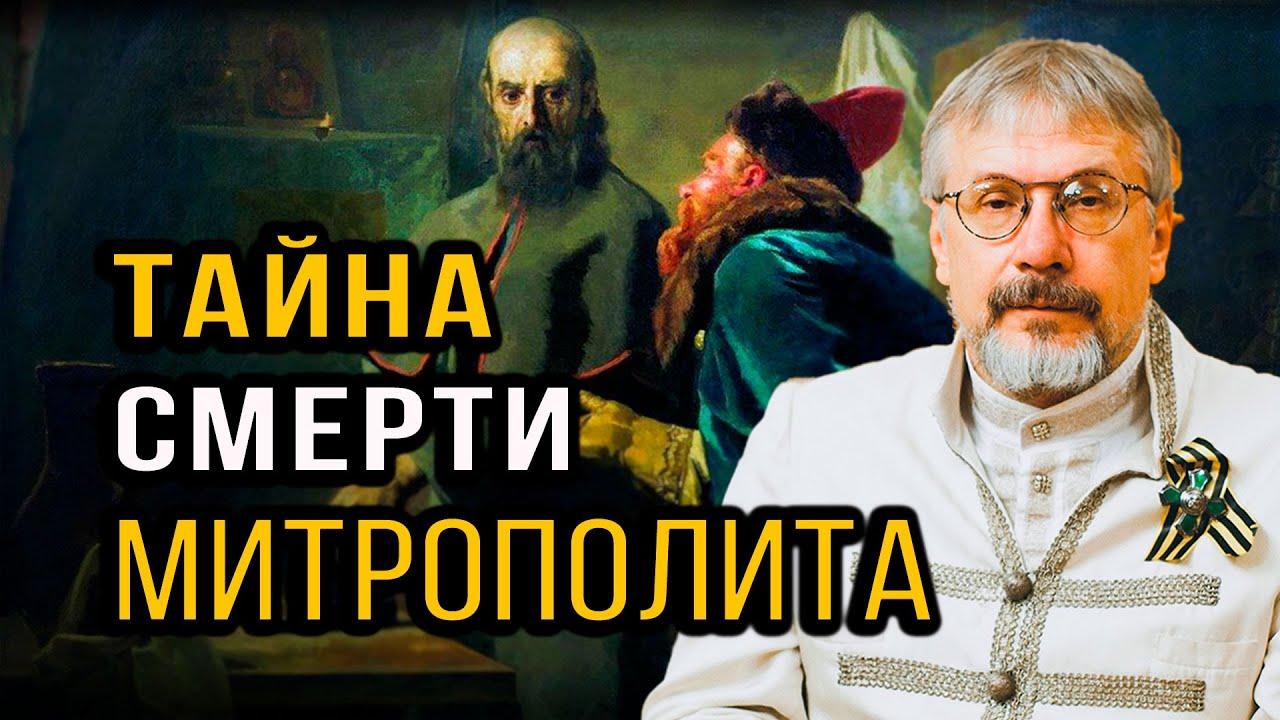 Загадка кончины святителя Филиппа Колычёва. Василий Бойко-Великий