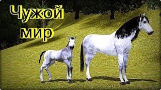 Симс 3 - Дикие лошади (Чужой мир)(Эта история о маленьком жеребёнке, который живёт в дикой природе со своей мамой. Жеребёнок заводит дружбу..., 2014-07-08T13:04:48.000Z)