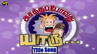 Asatha Povathu Yaru | Sun Life | Comedy Show | Vision Time