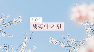 I.O.I (아이오아이) - 벚꽃이 지면 (When the Cherry Blossoms Fade) Piano Cover MP3