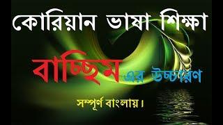 How To Learn Korean Language In Bangla l By Sahadat Media