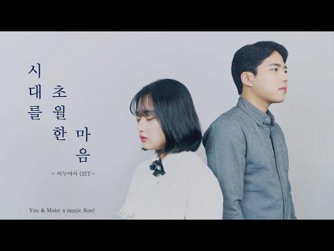 이누야샤 (犬夜叉) OST - 시대를 초월한 마음 [Covered by YEN & Reve]