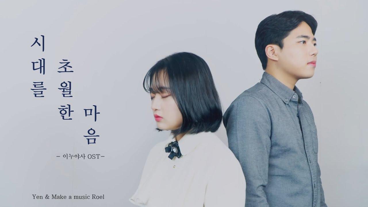 Download 이누야샤 (犬夜叉) OST - 시대를 초월한 마음 [Covered by YEN & Roel]
