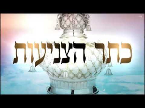 כתר הצניעות   שיעור תורה בספר הזהר הקדוש מפי הרב יצחק כהן שליט