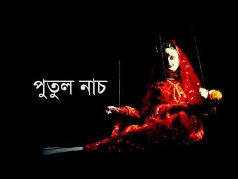 Bangladeshi Traditional Putul Nach