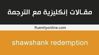 مقالات انجليزية مترجمة / shawshank redemption