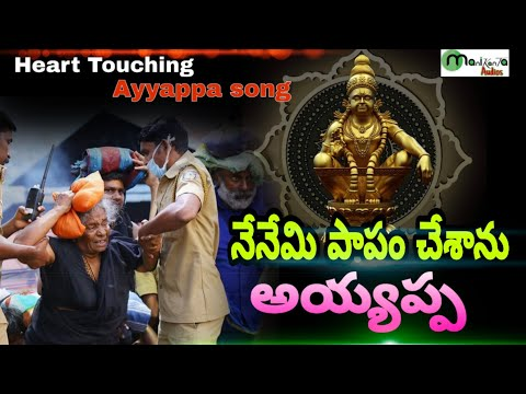heart-touching-ayyappa-song-2019---telugu-ayyappa-songs---manikanta-audios---nagendhar-dandampally