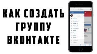 Как сделать группу ВКонтакте. Создание сообщества в ВК