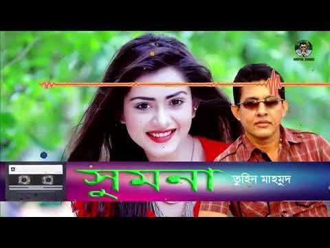 সুমনা  | Sumona | Tuhin Mahmud | Arfin Zahid | Bangla New Song 2019