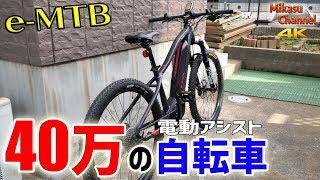 【e-MTB】40万の電動アシスト自転車買ってみた!これ凄すぎ!Panasonic XM2【E-Bike】