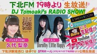 DJ Tomoaki's RADIO SHOW! 2019年3月28日放送分 メインMC:大蔵ともあ...