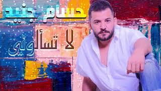 لا تسألوني - حسام جنيد || 2018 || Hossam Jneed - La Tsalone